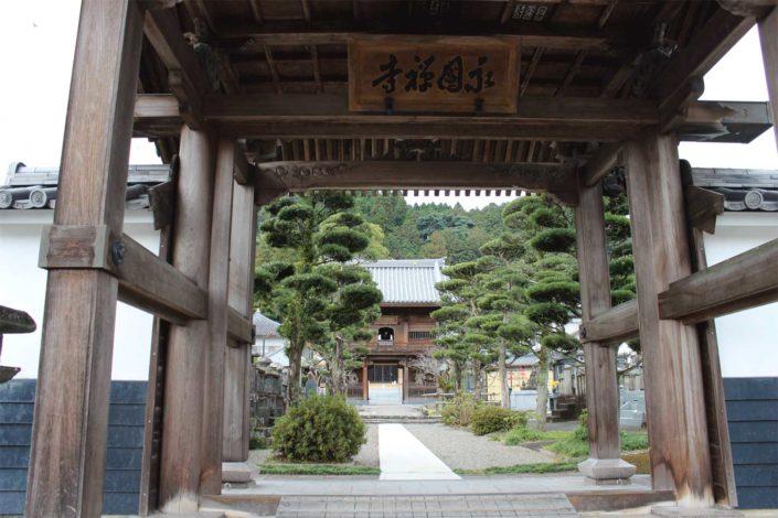 Eikokuji