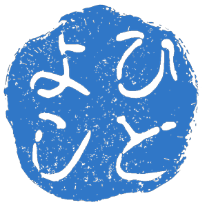hitoyoshi-travel
